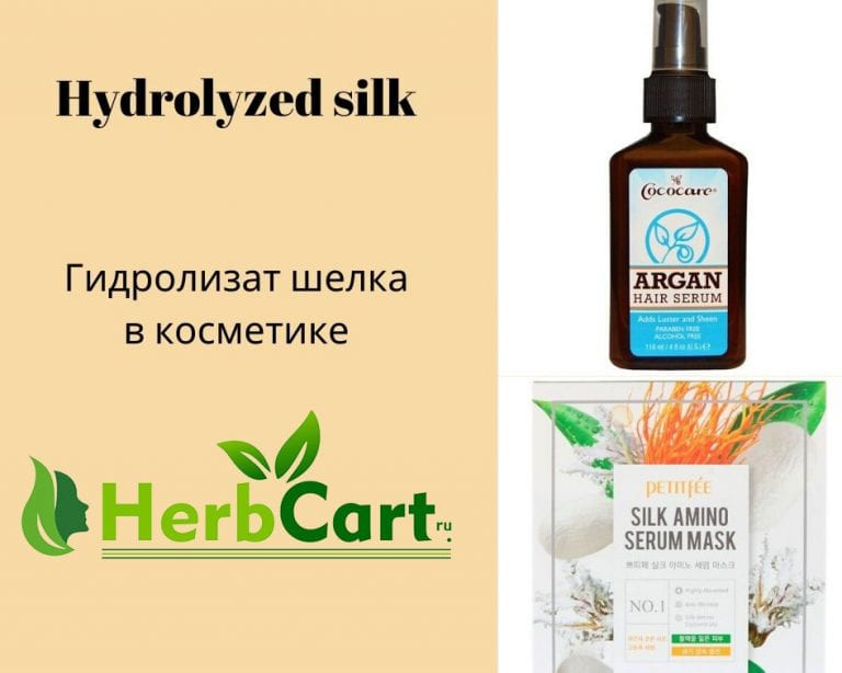 Гидролизат шелка/Hydrolyzed silk